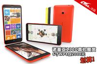 6英寸WP8仅2千元 诺基亚Lumia 1320图赏