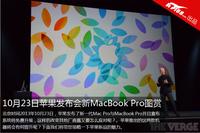 10月23日苹果发布会新MacBook Pro图赏