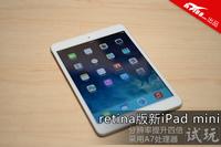 屏幕跨越式升级 retina新iPad mini试玩