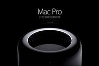 """性能提升新""""垃圾桶""""苹果Mac Pro图赏"""