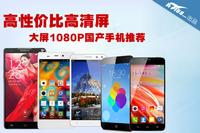 高性价比高清屏 大屏1080P国产手机推荐
