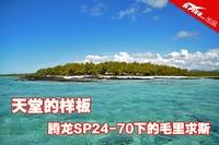 天堂的样板 腾龙SP24-70下的毛里求斯