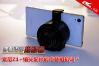 索尼Xperia Z1加镜头配件能代替相机吗?