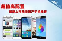 超值高配置 最新上市热卖国产手机推荐