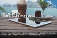我爱高大上 港行4G版iPad Air海边开箱