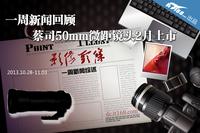 一周新闻回顾 蔡司50mm微距镜头2月上市