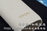 好手感+细腻温润 TPOS L5移动电源评测
