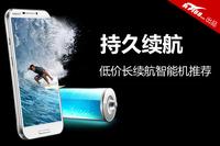 主流性能电池耐用 低价长续航手机推荐