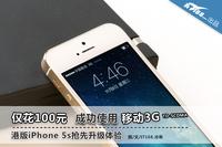 仅花100元!iPhone 5s使用移动3G体验