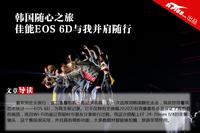 韩国随心之旅 佳能EOS 6D与我并肩随行