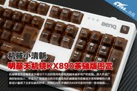 机械小清新 明基天机镜KX890茶轴版图赏
