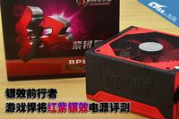 银效前行者 游戏悍将红紫银效电源评测