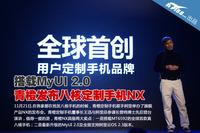 搭载MyUI 2.0 青橙发布八核定制手机NX