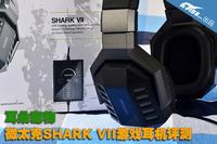 耳朵毒物 微太克SHARK VII游戏耳机评测