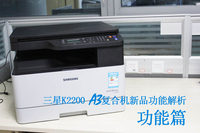 功能篇  三星K2200复合机新品功能解析