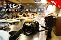 美味物语 索尼黑卡RX10日本美食之旅