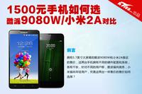 1500元手机如何选 酷派9080W对比小米2A