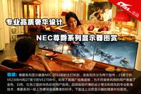 专业品质奢华设计 NEC尊爵显示器图赏