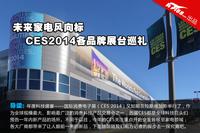 未来家电风向标 CES2014各品牌展台巡礼