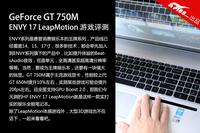 ENVY 17 LeapMotion SE 游戏性能测试