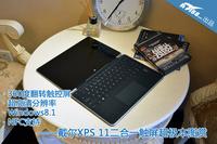 8999元起售 戴尔XPS 11变形超极本图赏
