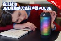音乐脉动 JBL便携式无线扬声器PULSE
