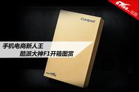 手机电商新人王 F1大神高清开箱图赏