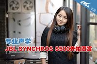 专业声学 JBL SYNCHROS S500外拍图赏