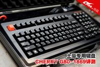 土豪专用 CHERRY G80-1869机械键盘评测