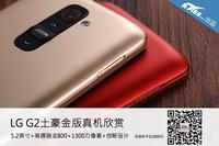 售价不足三千元 LG G2土豪金真机实拍