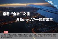 """索尼""""全微""""之旅 与Sony A7一起游米兰"""