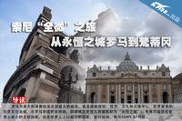 """索尼""""全微""""之旅 从永恒之城到梵蒂冈"""