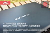 GTX860M独显 6999元机械革命MR X5图赏