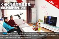 CHiQ电视简单更智能 送爸妈最好的礼物