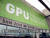 多家产品争奇斗艳 GTC2014大会展区报道