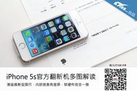 亲测港版换新 iPhone 5s官方翻新机解读