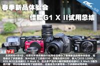 春季新品体验会 佳能G1 X II试用总结