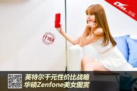 英特尔千元战略 华硕Zenfone美女图赏
