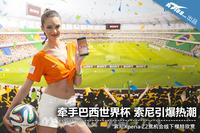 牵手巴西世界杯 索尼Xperia Z2模特欣赏