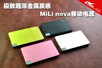 极致超薄金属质感 MiLi nova移动电源