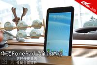 全新体验 新华硕Fonepad 7上手体验