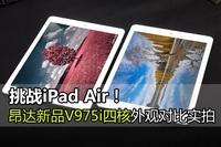 """与iPad一样�牛""""捍�V975i四核外观对比"""