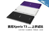 不锈钢边框+7mm超薄 索尼Xperia T3试玩