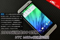 2999元骁龙801四核 HTC M8Sw联通版试玩