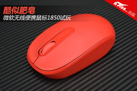 酷似肥皂 微软无线便携鼠标1850试玩