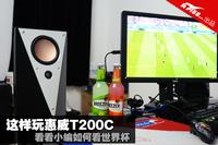 这样玩惠威T200C 看看小编如何看世界杯