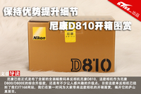 保持优势提升细节 尼康D810开箱图赏