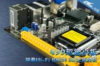 499超级ITX主板 映泰Hi-Fi B85N 3D详解