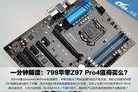 一分钟解读:799华擎Z97 Pro4值得买么?