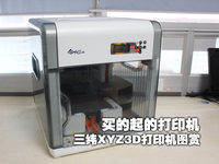 买的起的打印机 三纬XYZ3D打印机图赏